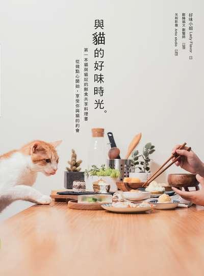 與貓的好味時光:第一本貓與貓奴的鮮食共享料理書 從做點心開始, 享受你與貓的約會
