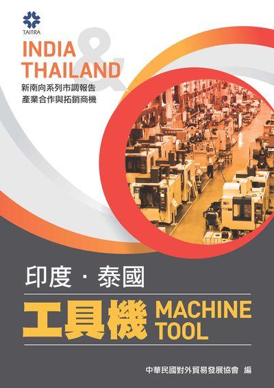 產業合作與拓銷商機:工具機:印度、泰國