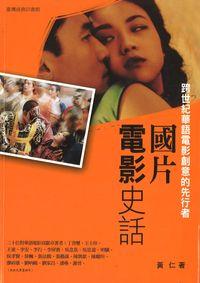 國片電影史話:跨世紀華語電影創意的先行者