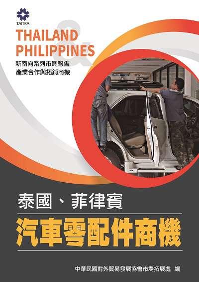 產業合作與拓銷商機:汽車零配件商機:泰國、菲律賓