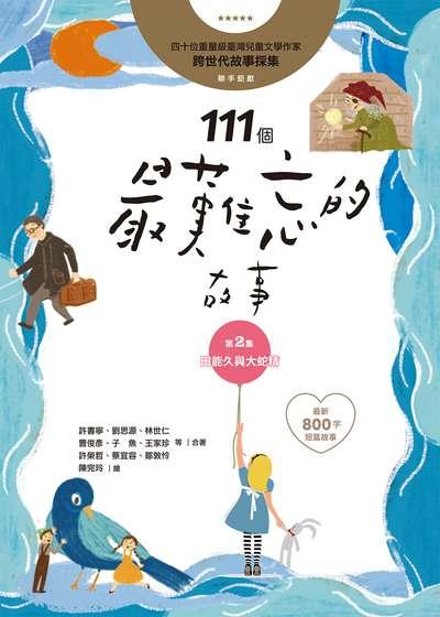 111個最難忘的故事. 第2集, 田能久與大蛇精