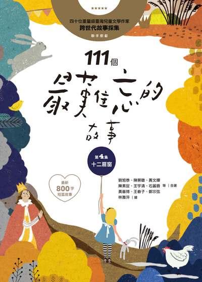 111個最難忘的故事. 第4集, 十二扇窗
