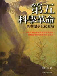 第五科學革命:新興儒學世紀領航