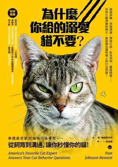 為什麼你給的溺愛貓不要?:美國最受歡迎貓咪行為專家, 從飼育到溝通, 讓你秒懂你的貓!