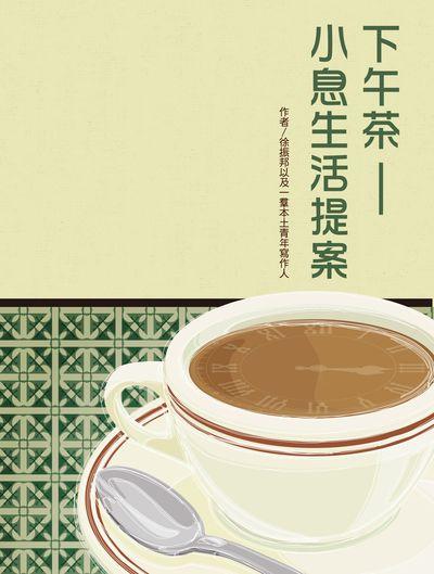 下午茶:小息生活提案