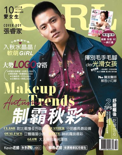 Girl愛女生 [第212期]:Autumn makeup trends 制霸秋彩!