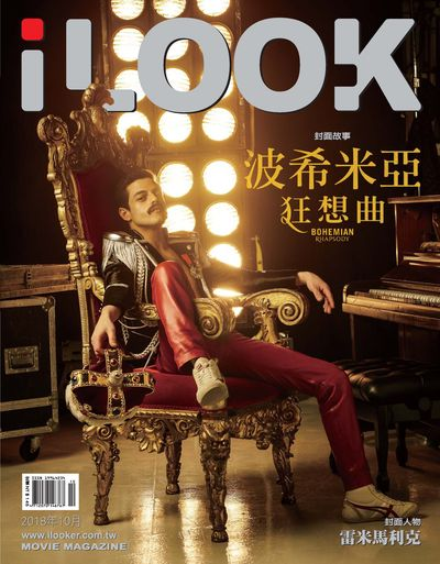 iLOOK 電影雜誌 [2018年10月]:波希米亞狂想曲