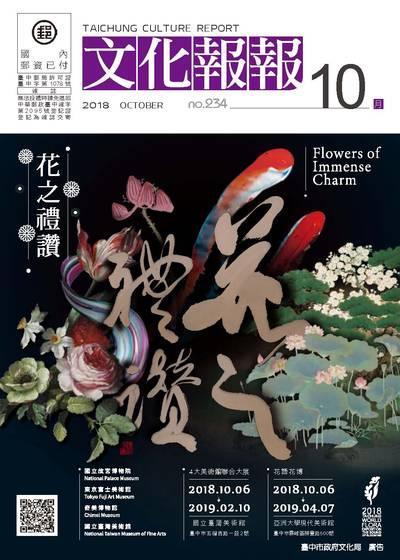文化報報 [第234期] [2018年10月]:花之禮讚