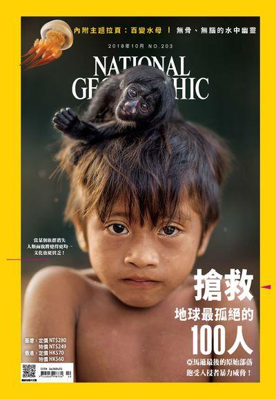 國家地理雜誌 [2018年10月 No. 203]:搶救地球最孤絕的100人
