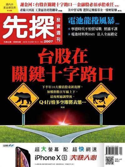 先探投資週刊 2018/10/05 [第2007期]:台股在關鍵十字路口