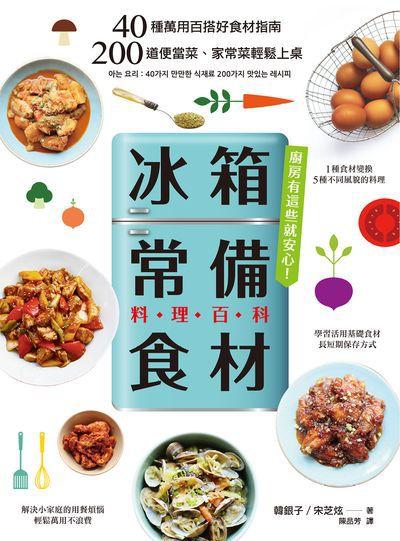 冰箱常備食材料理百科:40種萬用百搭好食材指南, 200道便當菜、家常菜輕鬆上桌