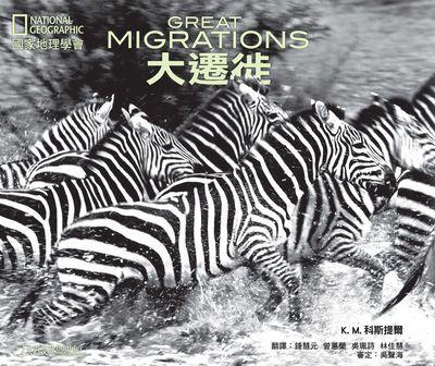 大遷徙:國家地理頻道<<大遷徒>>系列節目專書