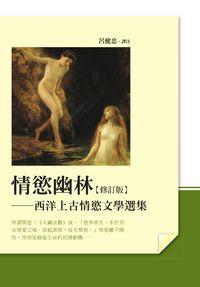 情慾幽林:西洋上古情慾文學選集