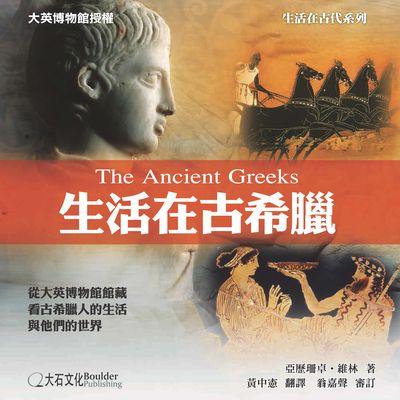生活在古希臘:進入古希臘人的生活與他們的世界