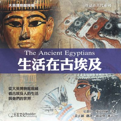 生活在古埃及:進入古埃及人的生活與他們的世界