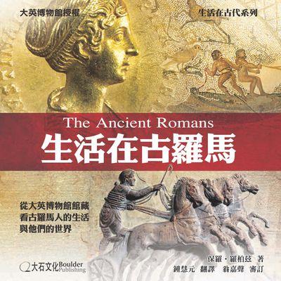 生活在古羅馬:進入古羅馬人的生活與他們的世界
