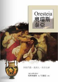 奧瑞斯泰亞:阿格門儂.奠酒人.和善女神