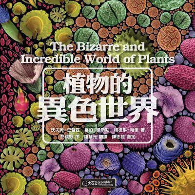 植物的異色世界