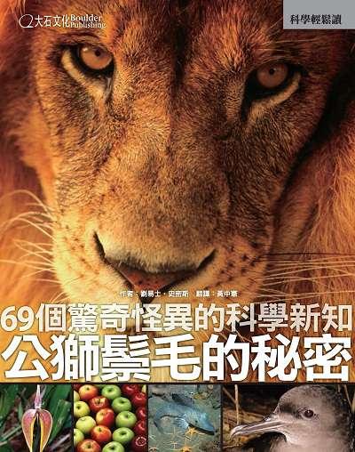 公獅鬃毛的秘密:69個驚奇怪異的科學新知