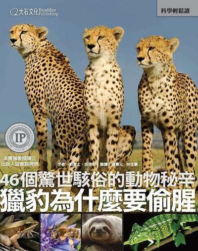 獵豹為什麼要偷腥:46個驚世駭俗的動物秘辛