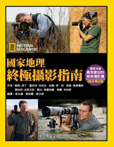 國家地理終極攝影指南:美國國家地理攝影系列指南