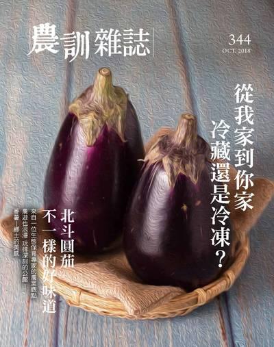 農訓雜誌 [第344期]:北斗圓茄 不一樣的好味道