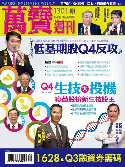 萬寶週刊 2018/10/05 [第1301期]:Q4生技大投機