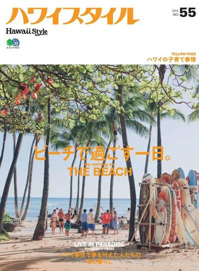 HAWAII STYLEハワイスタイル