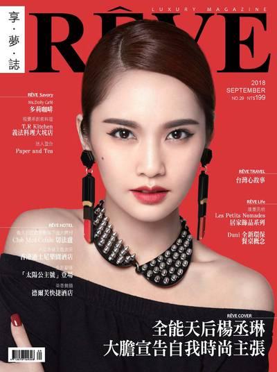 REVE享夢誌 [2018秋季號] [第29期]:全能天后楊丞琳 大膽宣告自我時尚主張