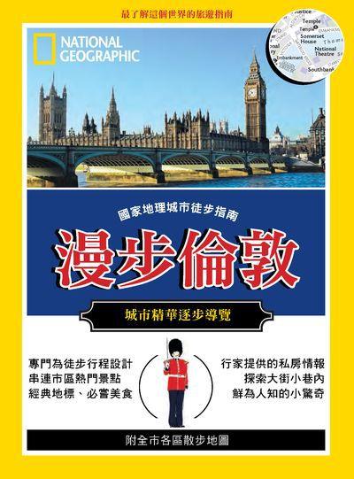 漫步倫敦:國家地理城市徒步指南