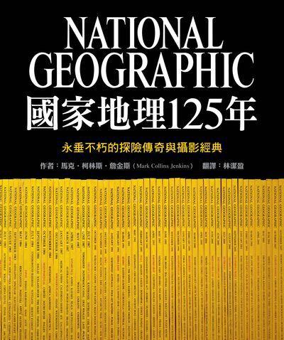 國家地理125年