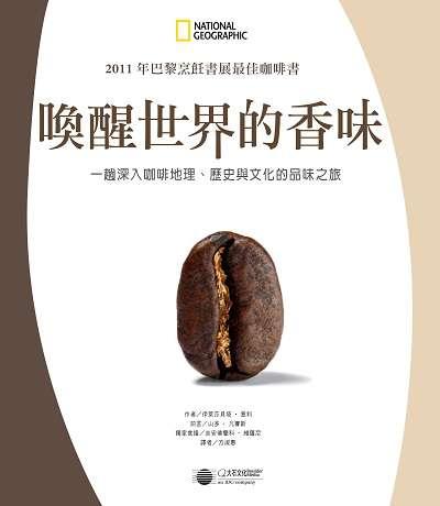 喚醒世界的香味:一趟深入咖啡地理、歷史與文化的品味之旅