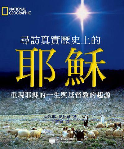 尋訪真實歷史上的耶穌:重現耶穌的一生與基督教的起源