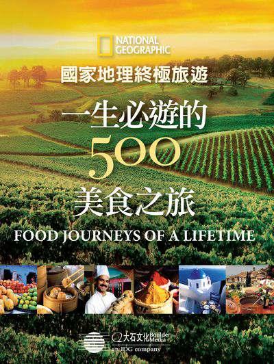 國家地理終極旅遊:一生必遊的500美食之旅