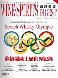 酒訊雜誌 [第74期]:蘇格蘭威士忌世界紀錄