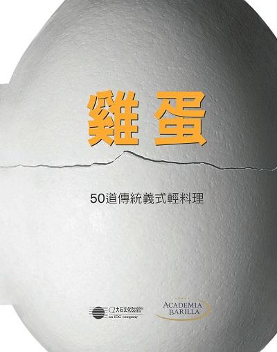 雞蛋:50道傳統義式輕料理
