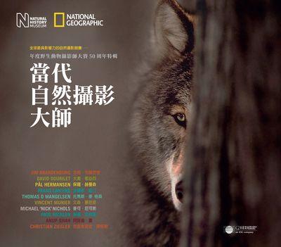 當代自然攝影大師:年度野生動物攝影師大賽50周年特輯