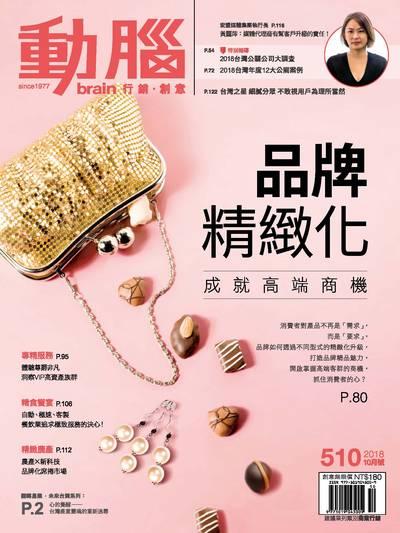 動腦雜誌 [第510期]:品牌精緻化