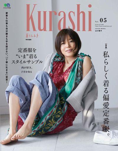 Kurashi [Vol.05]:私らしく着る偏愛定番服
