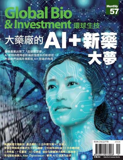 環球生技月刊 [第57期] [2018年09月號]:大藥廠的AI+新藥大夢