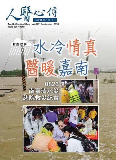 人醫心傳:慈濟醫療人文月刊 [第177期]:水冷情真醫暖嘉南