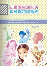 幼稚園生活防災教育理念與實務
