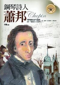 鋼琴詩人:蕭邦