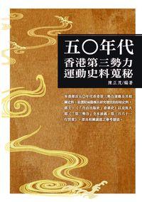 五0年代香港第三勢力運動史料蒐秘