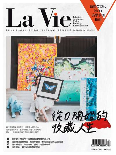 La Vie [第174期]:從0開始的收藏人生