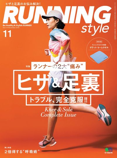 Running style [November 2018 Vol.114]:ヒザ&足裏