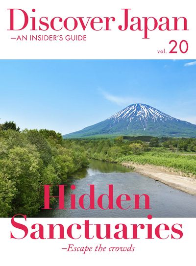 Discover Japan [Vol.20]:An insider