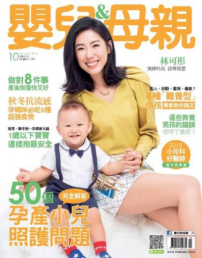 嬰兒與母親 [第504期]:50個孕產小兒照護問題