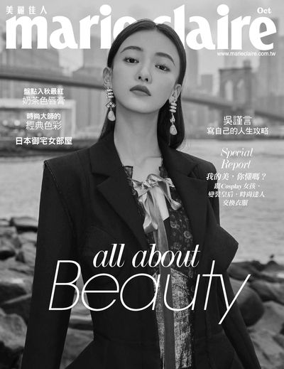 Marie claire 美麗佳人 [第306期]:all about Beauty