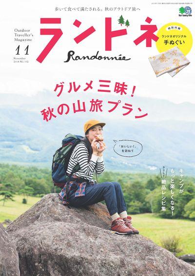ランドネ [November 2018 Vol.102]:グルメ三昧! 秋の山旅プラン